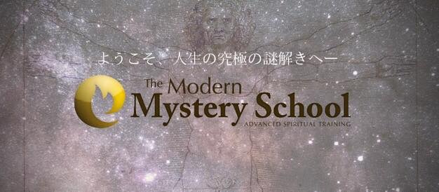 Mystery School ロゴ